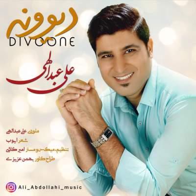 دانلود آهنگ دیوونه از علی عبدالهی