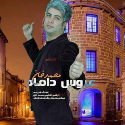 آهنگ عروس و داماد محمد خان