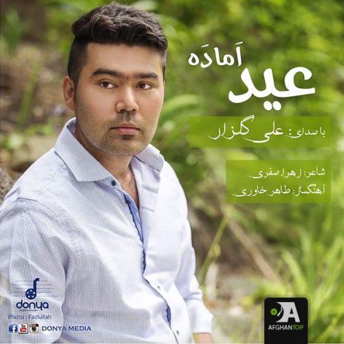 آهنگ افغانی عید آمده از علی گلزار