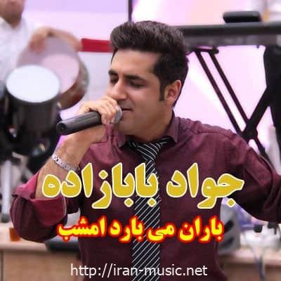 اهنگ باران می بارد امشب جواد بابازاده