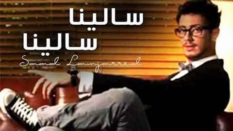 دانلود اهنگ سلینا سلینا از سعد المجرد
