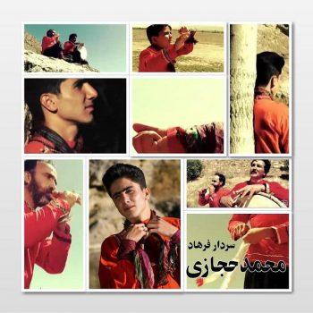 ویدیو کرمانجی از محمد حجازی به نام سردار فرهاد