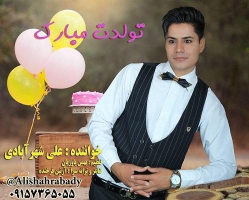 اهنگ تولدت مبارک علی شهرآبادی