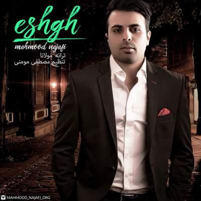 دانلود آهنگ شاد عشق از محمود نجفی