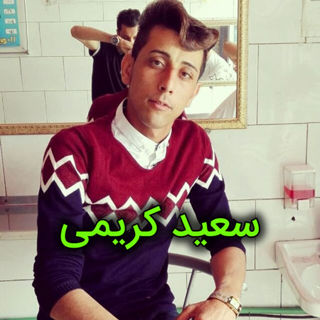 اهنگ زندانی سعید کریمی