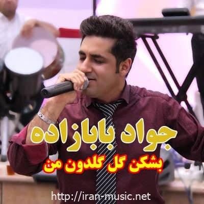 اهنگ بشکن گل گلدون من جواد بابازاده