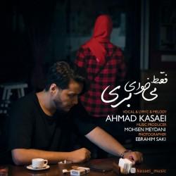 آهنگ احمد کسایی فقط میخوای بری