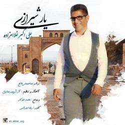 آهنگ علی اکبر غلامزاده یار شیرازی