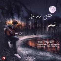 آهنگ امیر علی عشق تمام عیار