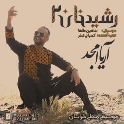آهنگ آریا امجد رشیدخان 2