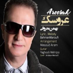آهنگ بهمن معروفی عروسک