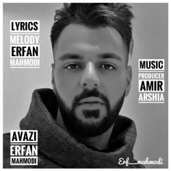 آهنگ عرفان محمودی عوضی