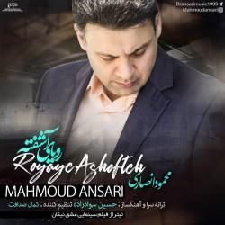 آهنگ محمود انصاری رویای آشفته