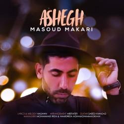 آهنگ مسعود مکاری عاشق