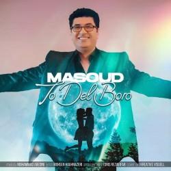 آهنگ مسعود تو دل برو