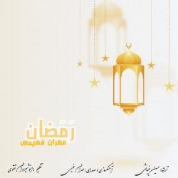 آهنگ مهران فهیمی رمضان