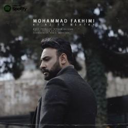 آهنگ محمد فخیمی کی از تو بهتر