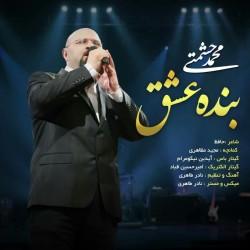 آهنگ محمد حشمتی بنده عشق