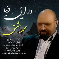 آهنگ محمد حشمتی در این دنیا