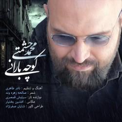 آهنگ محمد حشمتی کوچه بارانی