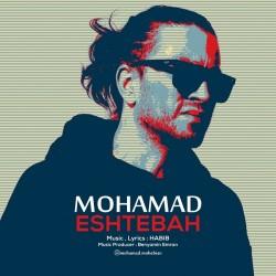 آهنگ محمد محبیان اشتباه