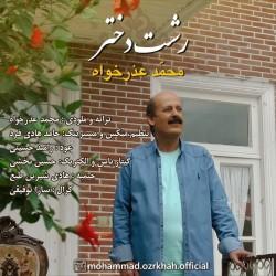 آهنگ محمد عذرخواه رشت دختر