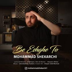 آهنگ محمد شکارچی به عشق تو