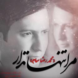 آهنگ محمدرضا سام مرا تنها نذار