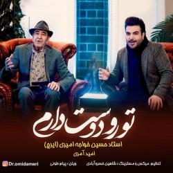 آهنگ امید آمری ایرج خواجه امیری