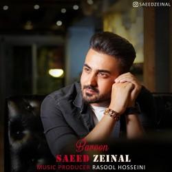 آهنگ سعید زینال بارون