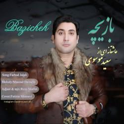 آهنگ سعید موسوی منو ببخش