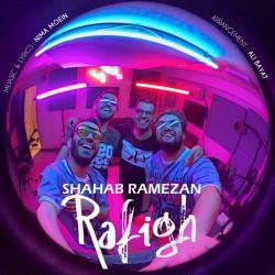 آهنگ شهاب رمضان رقیق
