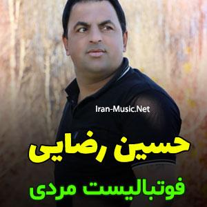 آهنگ حسین رضایی فوتبالیست مردی