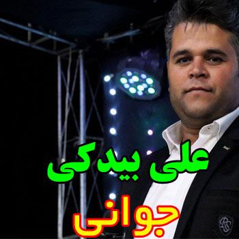 علی بیدکی  جوانی