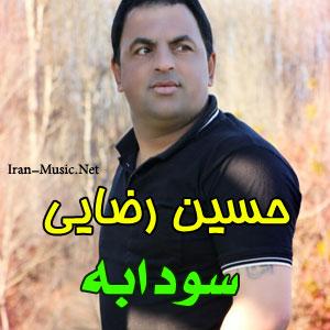 اهنگ سودابه حسین رضایی