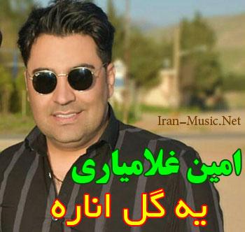 محمد امین غلامیاری یه گل اناره
