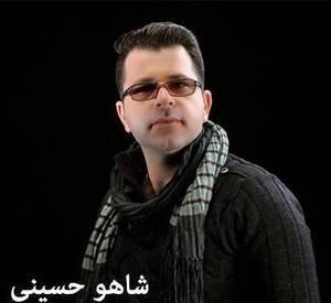 شاهو حسینی سرعیل