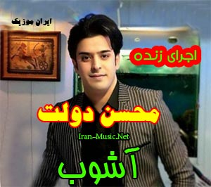 اهنگ آشوب محسن دولت