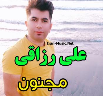 علی رزاقی مجنون