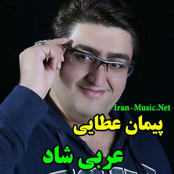 اهنگ عربی شاد پیمان عطایی