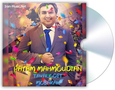 اهنگ تولدت مبارک پیام محمودیان