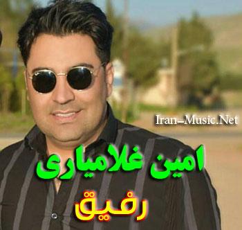 محمد امین غلامیاری رفیق