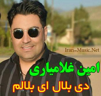محمد امین غلامیاری دی بلال ای بلالم