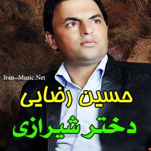 آهنگ حسین رضایی دختر شیرازی