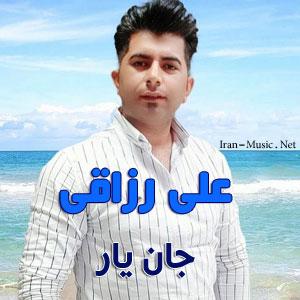علی رزاقی جان یار