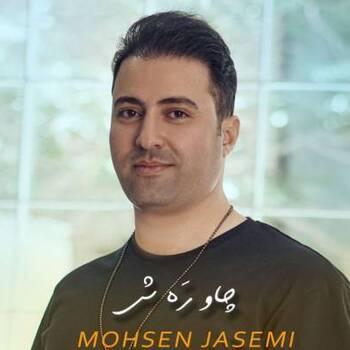 محسن جاسمی چاو ره ش