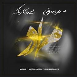 آهنگ مسعود حاتمی مادر