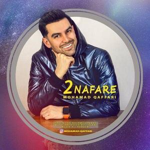 محمد غفاری دو نفره