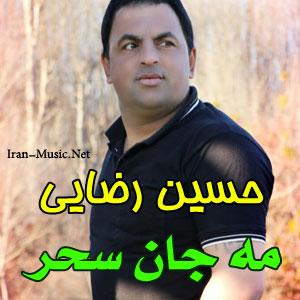 آهنگ حسین رضایی مه جان سحر