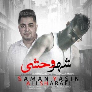 علی شرفی شهر وحشی